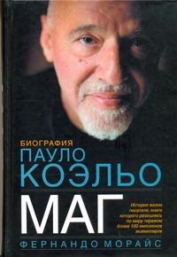 Богдановский А. - Маг. Биография Пауло Коэльо обложка книги