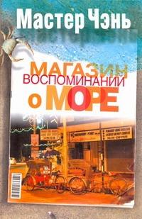 Мастер Чэнь - Магазин воспоминаний о море обложка книги