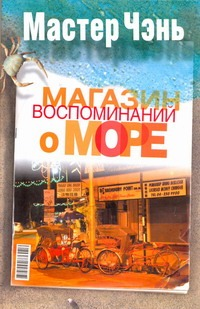Магазин воспоминаний о море Мастер Чэнь