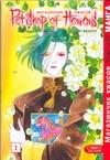 Акино Мацури - Магазинчик ужасов. Т. 1 обложка книги