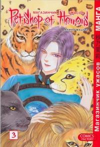 Акино Мацури - Магазинчик ужасов. Т. 3 обложка книги
