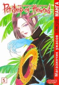 Акино Мацури - Магазинчик ужасов. Т. 5 обложка книги