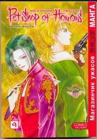 Акино Мацури - Магазинчик ужасов. Т. 9 обложка книги