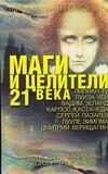 Лиственная Е.В. - Маги и целители 21 века: главние идеи, афоризмы, малоизвестные факты обложка книги