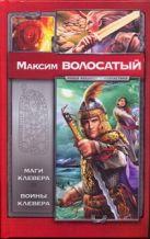 Волосатый Максим - Маги Клевера. Воины Клевера' обложка книги
