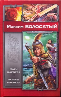 Маги Клевера. Воины Клевера Волосатый Максим
