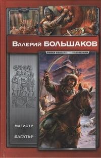 Большаков В. - Магистр. Багатур обложка книги