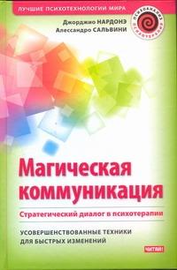 Нардонэ Джорджио - Магическая коммуникация. Стратегический диалог в психотерапии обложка книги