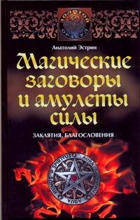 Эстрин А.М. - Магические заговоры и амулеты силы обложка книги