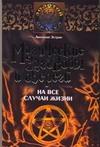 Эстрин А.М. - Магические заговоры и обереги на все случаи жизни обложка книги