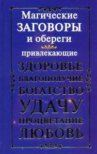 Кановская М. - Магические заговоры и обереги, привлекающие здоровье, благополучие, богатство, у обложка книги