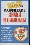 Нимбрук Л. - Магические знаки и символы' обложка книги