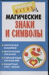 Магические знаки и символы обложка книги