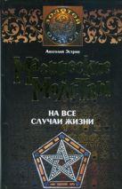 Эстрин А.М. - Магические молитвы на все случаи жизни' обложка книги