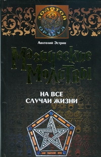 Эстрин А.М. - Магические молитвы на все случаи жизни обложка книги