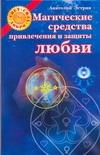 Эстрин А.М. - Магические средства привлечения и защиты любви обложка книги