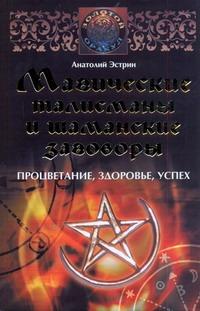 Эстрин А. - Магические талисманы и шаманские заговоры обложка книги
