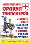 Благовещенский Г. - Магический оракул Тамплиеров обложка книги
