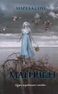 Кетро Марта - Магички обложка книги