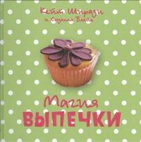 Ширази Кейт - Магия выпечки обложка книги