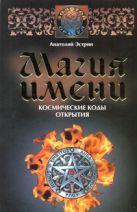 Эстрин А.М. - Магия имени. Космические коды открытия' обложка книги