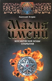 Эстрин А.М. - Магия имени. Космические коды открытия обложка книги