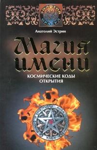 Магия имени. Космические коды открытия Эстрин А.М.