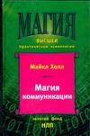 Холл М. - Магия коммуникации. Использование структуры и значения языка обложка книги