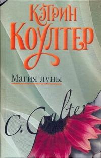 Коултер К. - Магия луны обложка книги