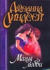 Линдсей Д. - Магия любви обложка книги