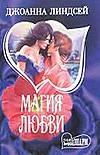 Магия любви обложка книги
