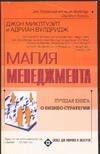 Миклтуэйт Д. - Магия менеджмента' обложка книги