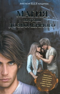 Колдарева А.А. - Магия на грани дозволенного обложка книги