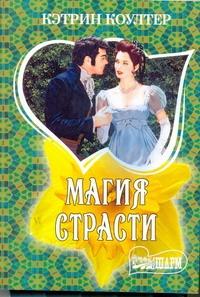 Коултер К. - Магия страсти обложка книги