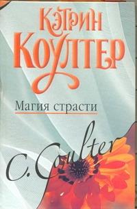 Магия страсти Коултер К.