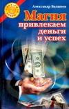 Балашов А.С. - Магия. Привлекаем деньги и успех обложка книги