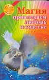 Балашов А.С. - Магия. Привлекаем любовь и счастье обложка книги