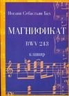 Бах И. С. - Магнификат. BWV 243 обложка книги