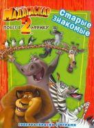 Мадагаскар 2. Побег в Африку. Старые знакомые