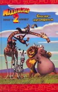 Муравьев Сергей Владимирович - Мадагаскар-2. Побег в Африку обложка книги