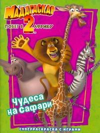 Мадагаскар-2. Побег в Африку. Чудеса на Сафари. Суперраскраска с играми Милушова Ирина Геннадьевна