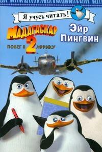 Мадагаскар-2. Побег в Африку. Эйр Пингвин Голованова А.А.
