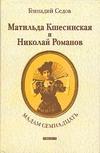 Седов Г. - Мадам Семнадцать. Матильда Кшесинская и Николай Романов' обложка книги