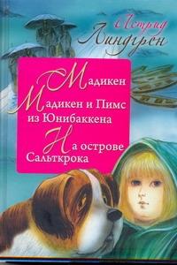 Линдгрен А. - Мадикен. Мадикен и Пимс из Юнибаккена. На острове Сальткрока обложка книги
