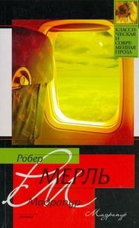 Мерль Робер - Мадрапур обложка книги