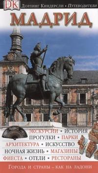 Липман М. - Мадрид обложка книги