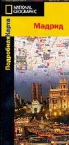 - Мадрид обложка книги