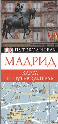 Кулаков Алексей Евгеньевич - Мадрид. Карта и путеводитель обложка книги