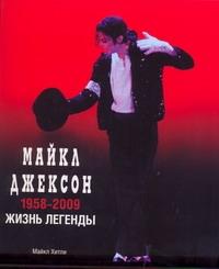 Майкл Джексон, 1958-2009. Жизнь легенды Хитли Майкл