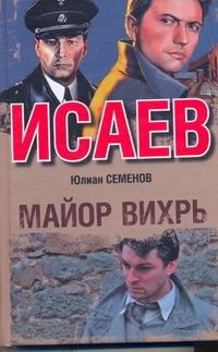 Семенов Ю.С. - Майор Вихрь обложка книги